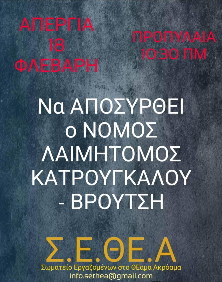 sethea_pensions_katrougalos
