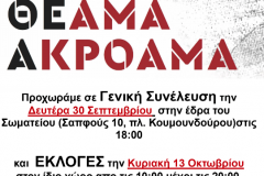24-ΣεπτεμβριουKalesma-doc